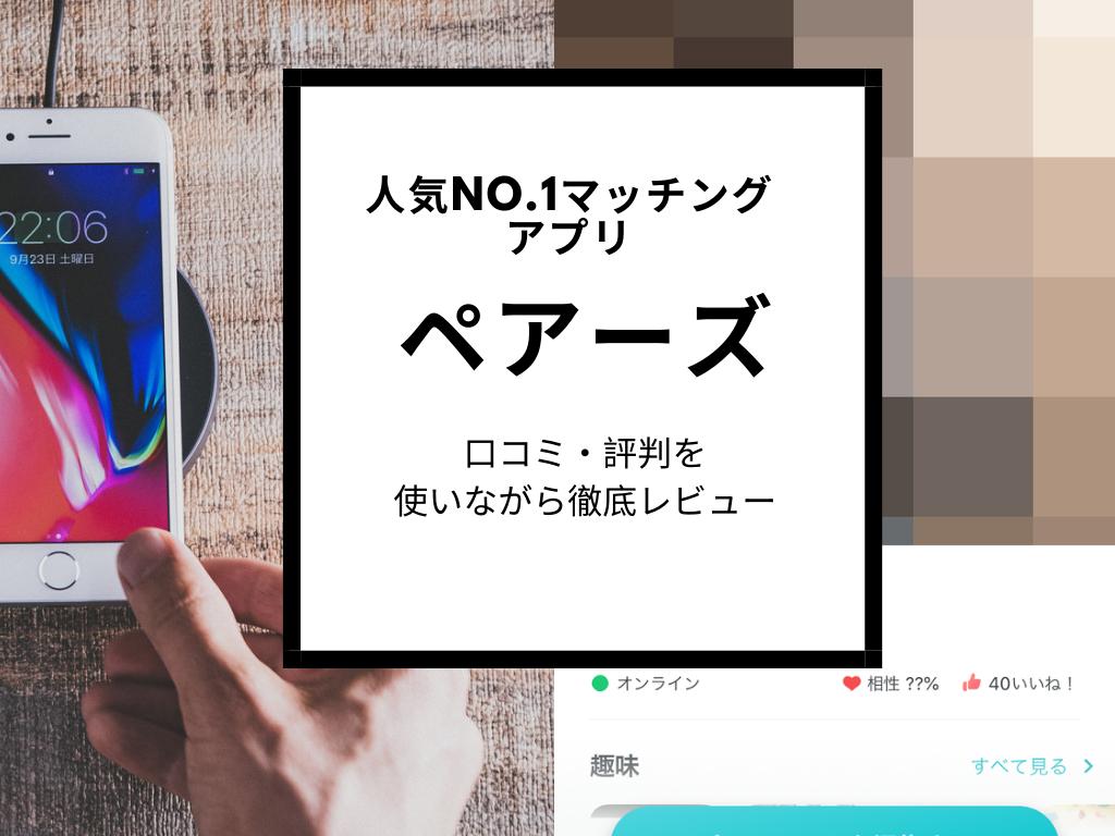 【衝撃】ペアーズの口コミ・評判!2週間使って分かったモテ男になる方法を公開!