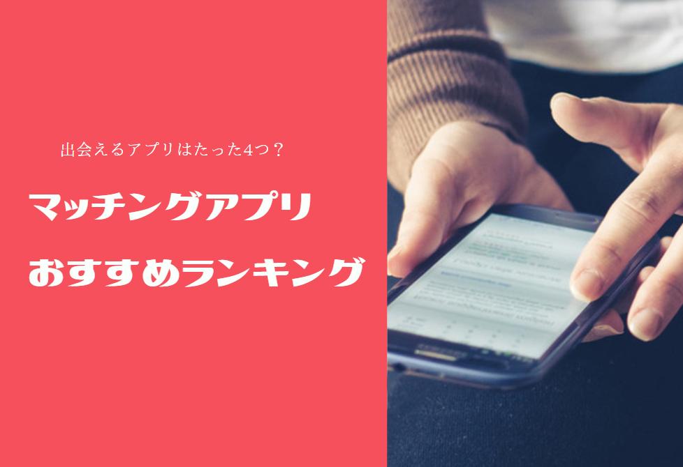 【頂上決戦】マッチングアプリおすすめ4選!1ヶ月使い倒して比較した結果は?